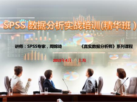 【SPSS 数据分析实战培训(精华班)