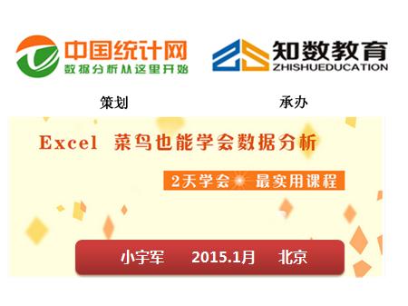数据小宇军:EXCEL企业数据分析应用培训