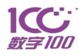 数字100