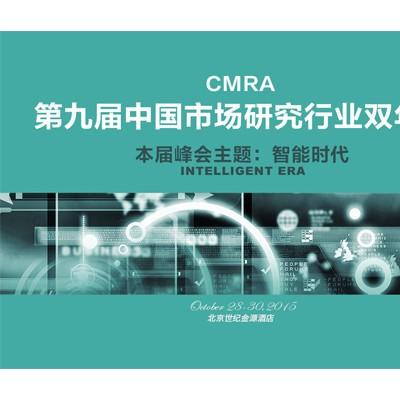 中国第九届市场调查研究行业双年会