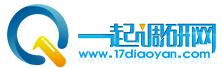 一起调研网_中国调研行业第一门户网