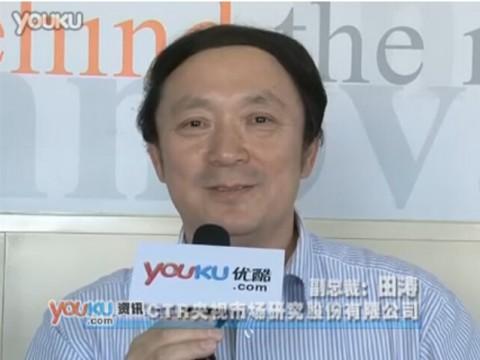 ctr央视市场研究股份有限公司副总裁田涛 (636播放)