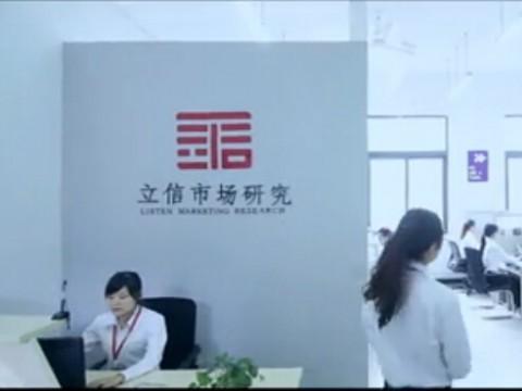 重庆立信市场研究公司-企业宣传片 (1460播放)