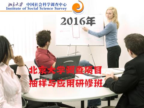 2016年北京大学调查项目抽样与应用研修班(第1期)