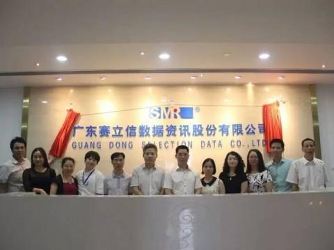 广东赛立信数据资讯股份有限公司乔迁-各界朋友发来祝贺!! (1332播放)