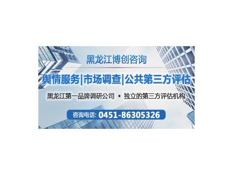 黑龙江博创咨询承接舆情服务|市场调查|公共第三方评估,黑龙江第一品牌调研公司 独立的第三方评估机构