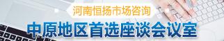 河南郑州市场调查研究公司