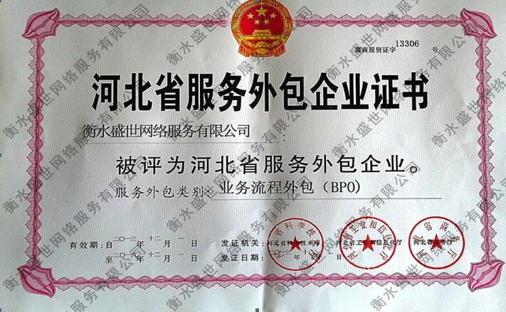 河北省服务外包企业证书