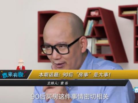 """《袁来有数》NO.31-90后""""房事""""是大事?"""