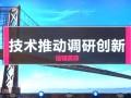 时力俊川-技术推动调研创新 (834播放)