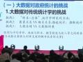万东华-政府统计大数据应用及发展方向 (582播放)