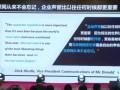 吴小冉-企业声誉管理 (580播放)