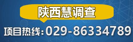 陕西慧调查440&140