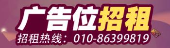 北京广告位招租