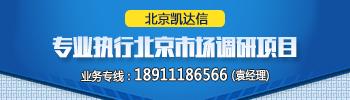 北京凯达信调研