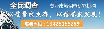 北京全民市场调研