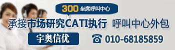 北京宇奥信优咨询有限公司