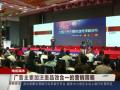 《2017中国广告主营销趋势调查报告》在汉发布 (42播放)
