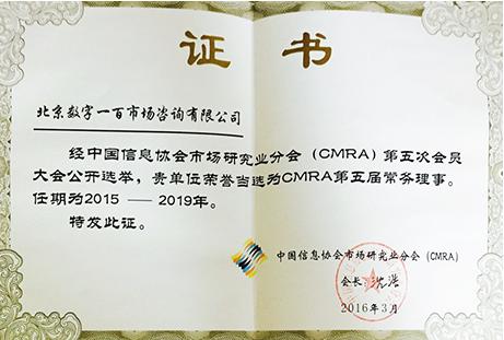 中国信息协会(CMRA)理事单位