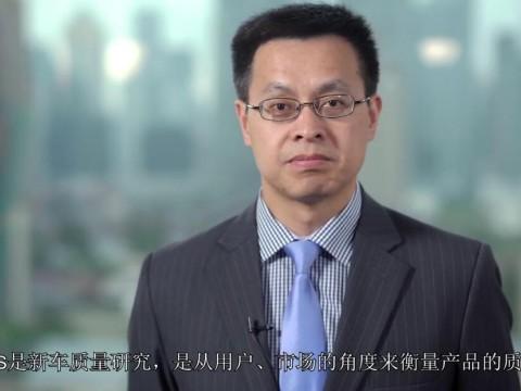 J.D. Power专家解读2017 IQS:梅松林 (617播放)