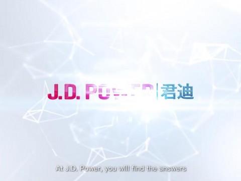 J.D. Power(君迪)中国2017最新企业宣传片-英文字幕版 (630播放)
