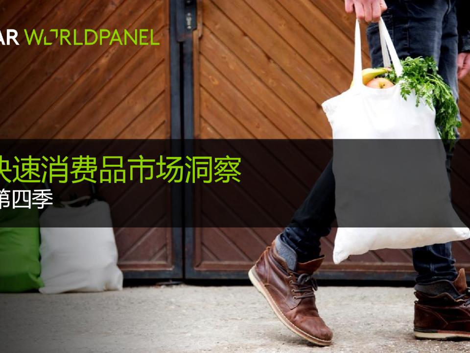 凯度:2017亚洲快速消费品市场洞察