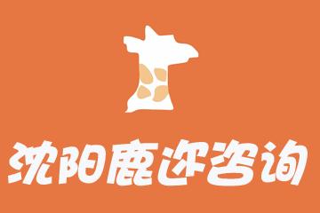 辽宁沈阳鹿迩咨询