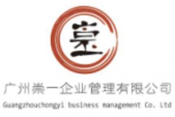 广州崇一企业管理有限公司