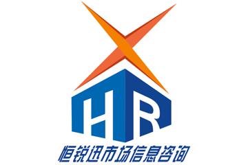 广州恒锐迅信息咨询有限公司