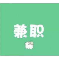 8月份【南通超市店访】50元/家店