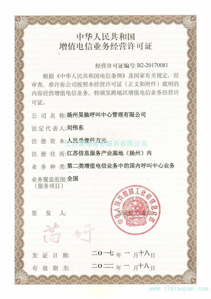第二类增值业务许可证