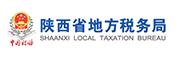 陕西省地方税务局