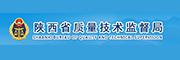 陕西省质量技术监督局