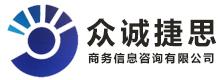 河南众诚捷思商务信息咨询有限公司