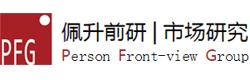 广州市佩升前研市场信息咨询股份有限公司