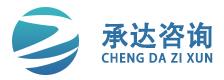 天津承达企业管理咨询有限公司