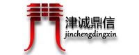 天津津诚鼎信市场调查有限公司