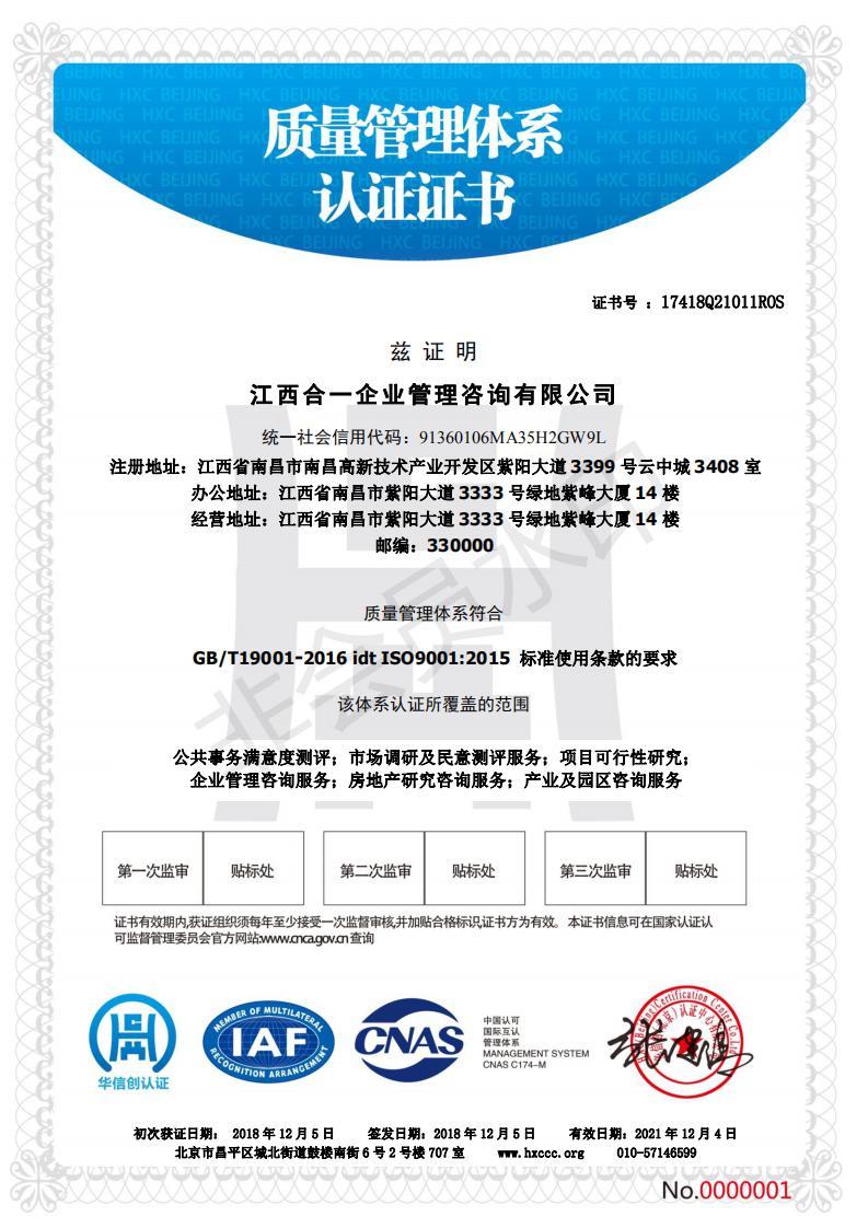 ISO-9001质量管理体系认证