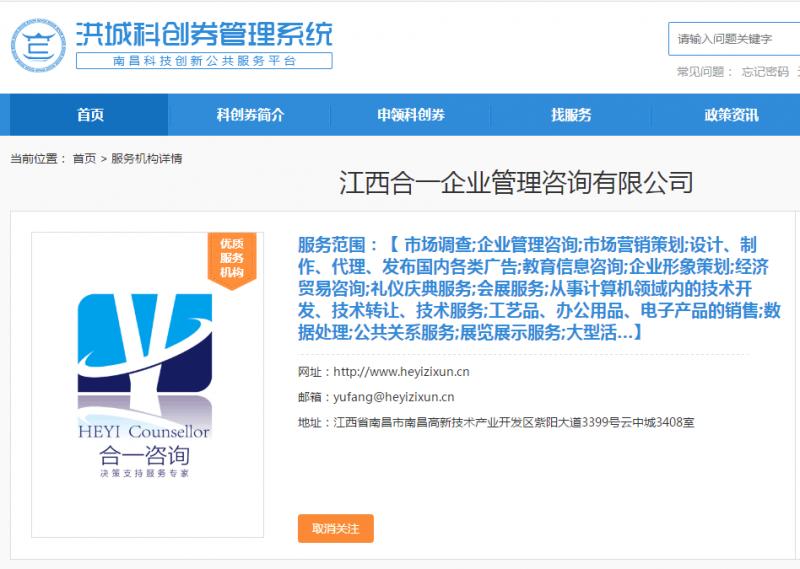 南昌市科技局第三方服务机构