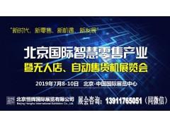 2019北京无人售货展/自动售货机展/智慧零售展