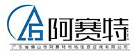 阿赛特(海南)市场信息咨询有限公司