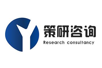 策研商务信息咨询(福州)有限公司