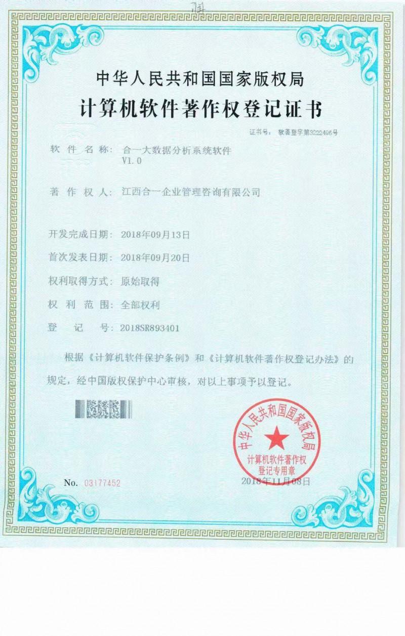 计算机软件著作权登记证书(大数据分析系统)