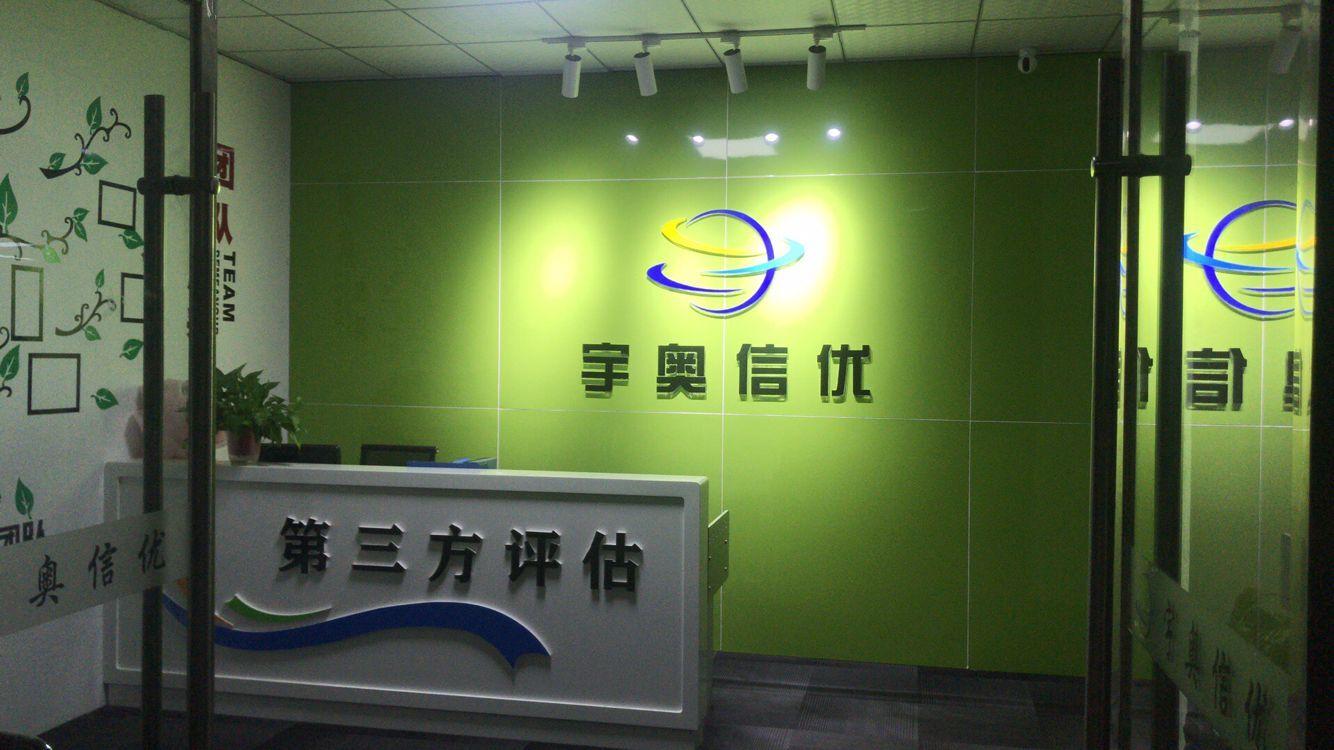 恭祝北京宇奥信优咨询有限公司CATI坐席全面升级!
