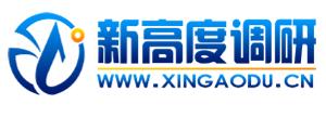 九江新高度市场调查研究有限公司