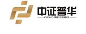 河北中证普华信息咨询有限公司